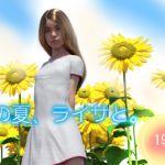 [RJ259415][TamanegiD3] この夏、ライサと。 のDL情報と価格比較