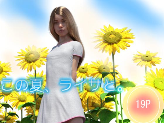 [RJ259415][TamanegiD3] この夏、ライサと。