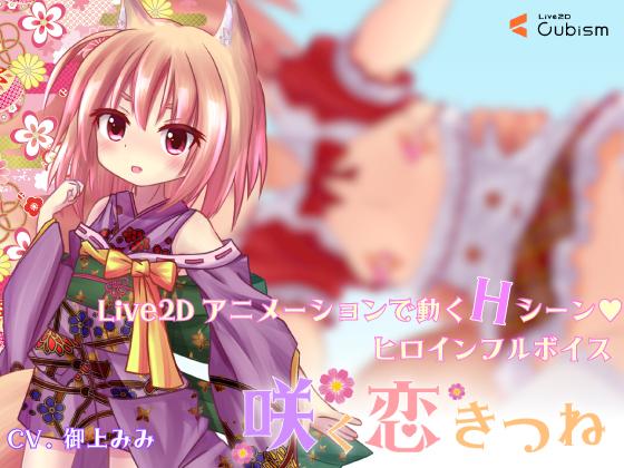 [RJ259480][Petit Four] 咲く恋きつね