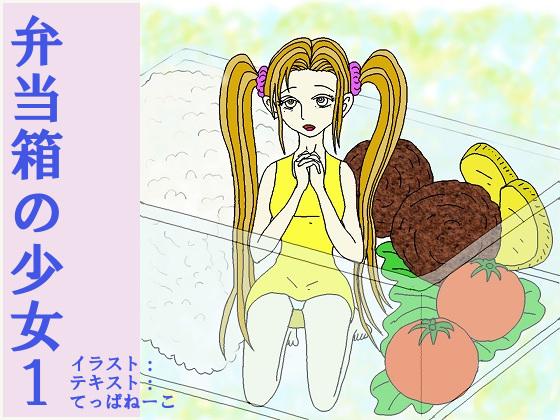 [RJ259720][てっぱねーこ] 弁当箱の少女1