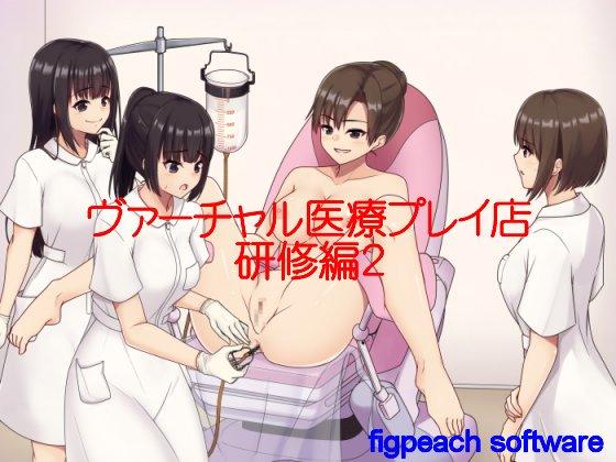 [RJ259933][figpeachソフトウエア] ヴァーチャル医療プレイ店研修編2
