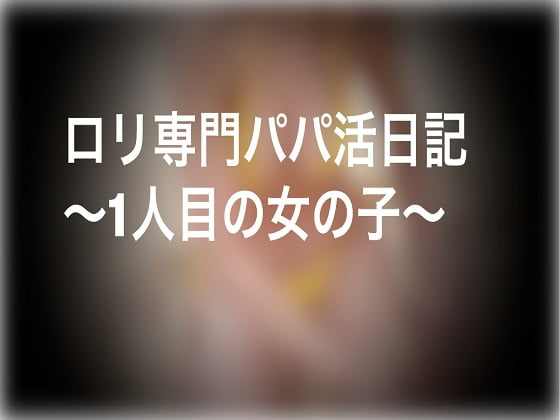 [RJ259974][MIXMIX] ロリ専門パパ活日記~一人目の女の子~
