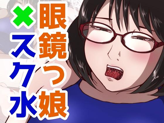 [RJ257336][ProjectMJ] 眼鏡っ娘×スク水