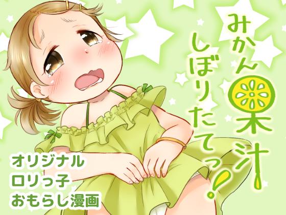 [RJ259507][あまなつ] みかん果汁しぼりたてっ!