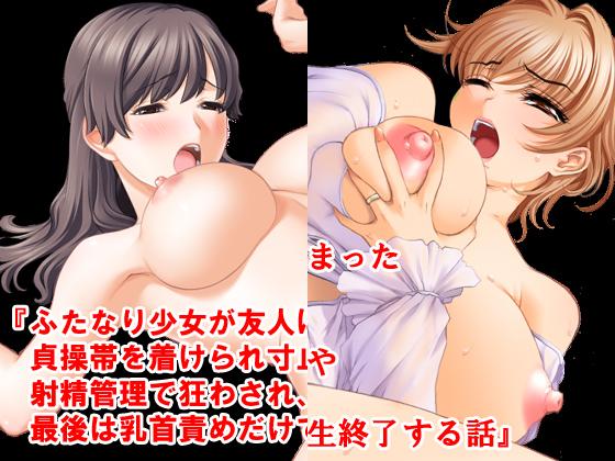 [RJ260954][淫乱テディベア] ふたなり射精禁止、エロ垢変態女子、セット! 夏の特別セール
