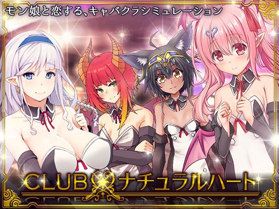 CLUB・ナチュラルハート