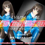 アイドルサイバー戦記 NEO GENERATOR episode 6 無残!壊されるリーダー