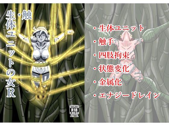 [RJ261966][水球晶庭園] 触・生体ユニットの女R