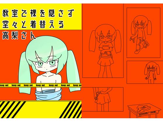 [RJ262220][ぽぺお] 教室で裸を隠さず堂々と着替える高梨さん