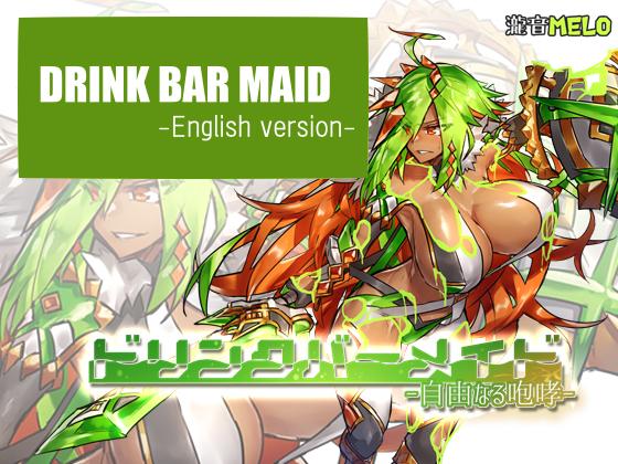 [RJ262415][瀧音MELO] DRINK BAR MAID -English version-