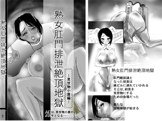 [RJ262435][白犀屋] 熟女肛門排泄絶頂地獄