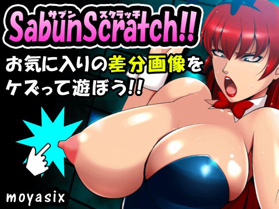 [RJ262895][moyasix] SabunScratch!!