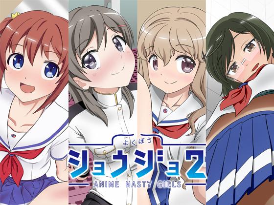 [RJ263041][YT活動] Anime Nasty Girls 2