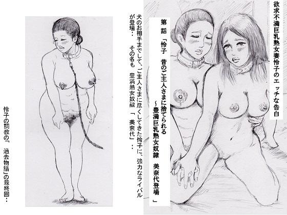 [RJ263135][faust eros-art project] 欲求不満巨乳熟女妻怜子のエッチな告白 第9話