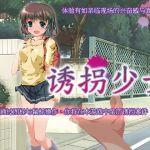 誘拐少女【中国語版】