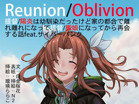 [RJ263544][アカシャエフェクト観測委員会] Reunion/Oblivion