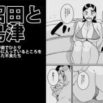 沼田と島津 人妻が庭でひとりプールに入っているところを目撃した不良たち