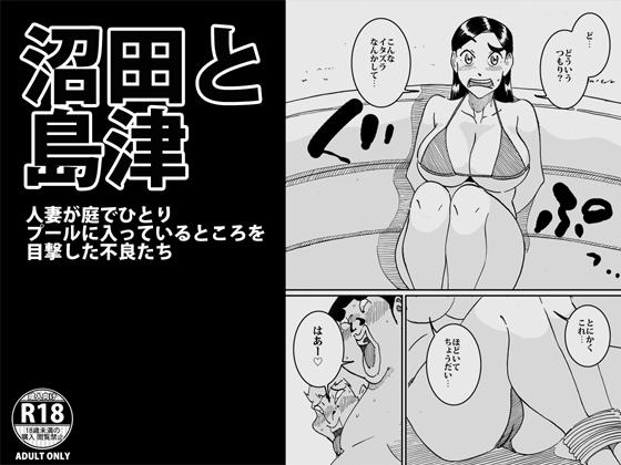 [RJ263782][maple号] 沼田と島津 人妻が庭でひとりプールに入っているところを目撃した不良たち