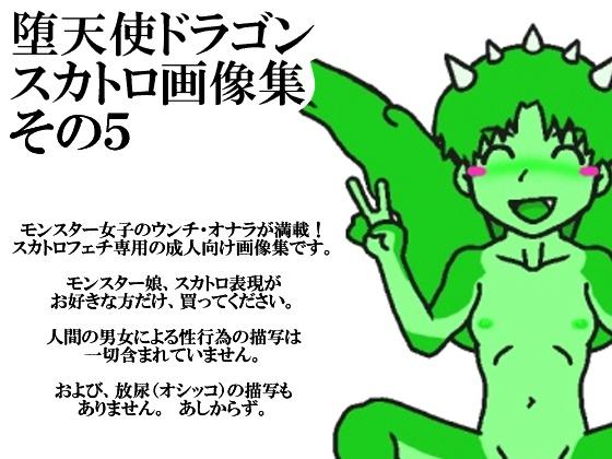 [RJ262392][すだった] 堕天使ドラゴン・スカトロ画像集その5