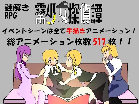 [RJ263677][一年生草本企画] 霧雨少女探偵譚