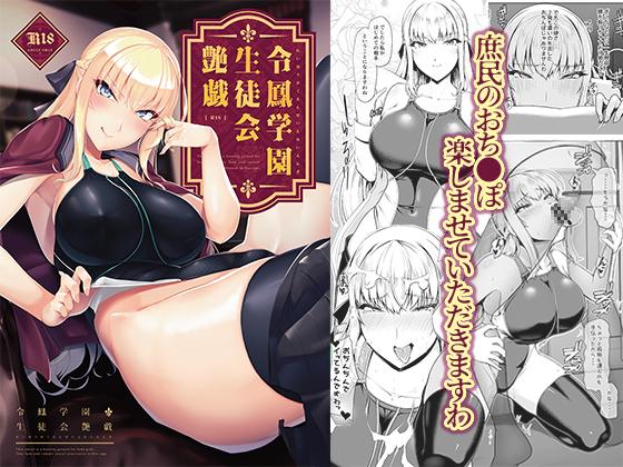 [RJ264160][8cm] 令鳳学園生徒会艶戲