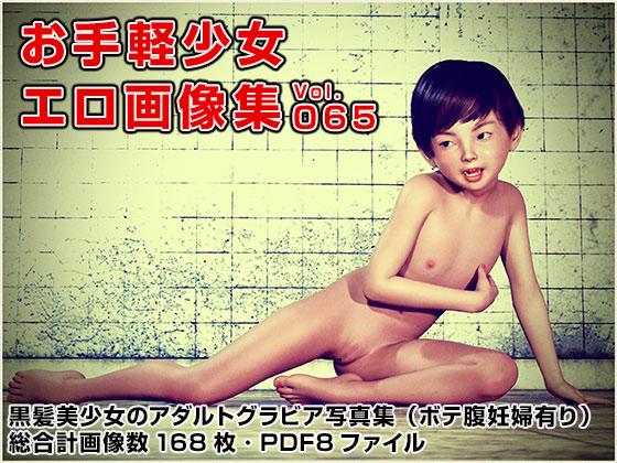 [RJ264236][ポザ孕] お手軽少女エロ画像集Vol.065