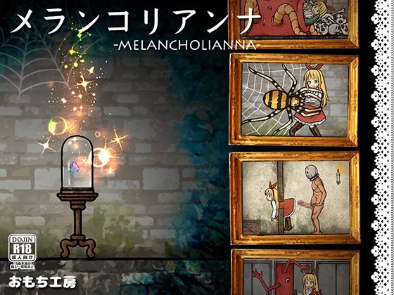 メランコリアンナ -MELANCHOLIANNA-