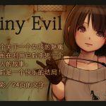 [RJ264357][MonsieuR] Tiny Evil【中国語版】 のDL情報と価格比較