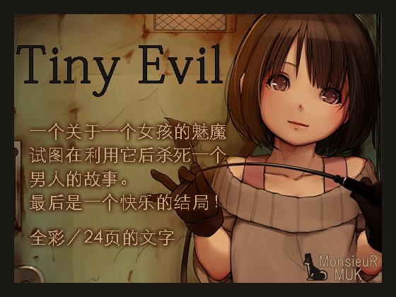 [RJ264357][MonsieuR] Tiny Evil【中国語版】