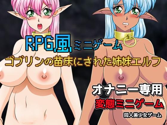 [RJ264597][同人美少女ゲーム] ゴブリンの苗床にされた姉妹エルフ~RPG風ミニゲーム