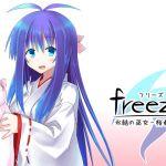 freeze氷結の巫女-桜春雪-ver.1.02