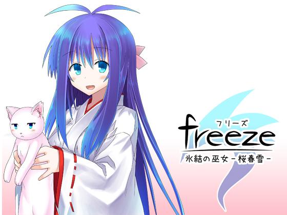 [RJ264643][きのこの隠し部屋] freeze氷結の巫女-桜春雪-ver.1.02