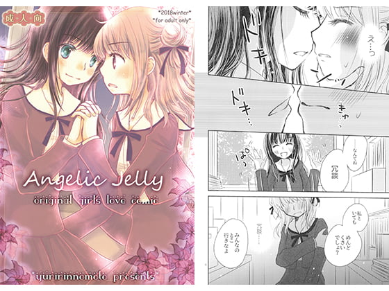 [RJ264720][ゆりりんの素] Angelic Jelly