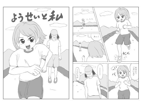 [RJ264764][わんにゃんすたいる] ようせいと私