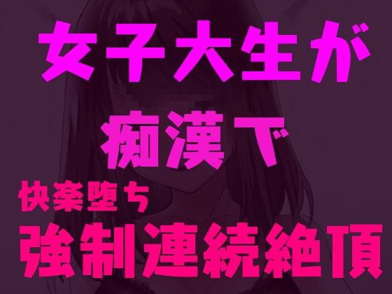 [RJ264806][発情ボイス] 痴漢師に弱点を責められ連続絶頂しちゃう女子大生~快楽堕ち淫乱JD~