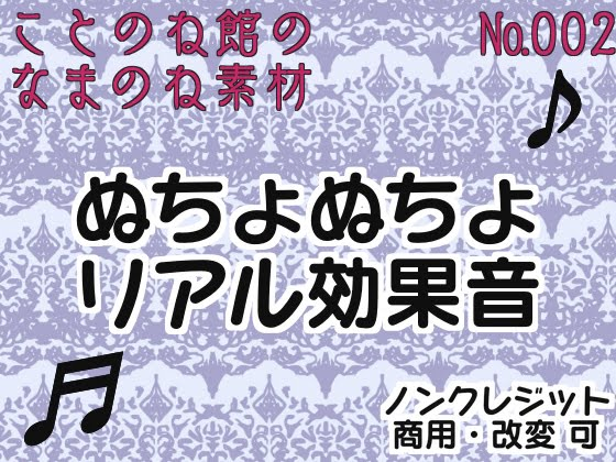 [RJ264868][ことのね館] 【生ノ音素材002】ぬちょぬちょリアル効果音