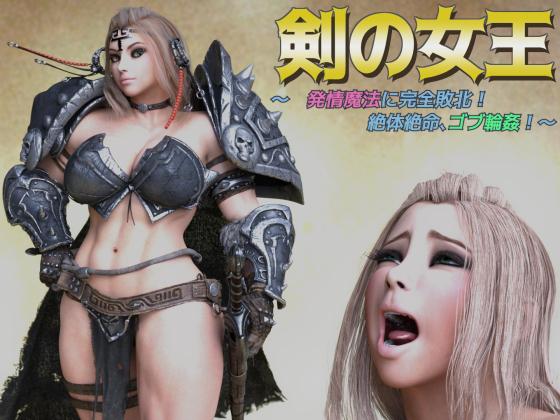 [RJ264977][アイソレッティー] 剣の女王 ~発情魔法に完全敗北、絶体絶命ゴブ輪姦!~