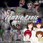 ゾンビパニック zombie panic 衝撃の防犯カメラ画像