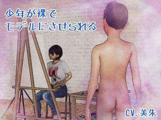 [RJ265104][はだかんぼ] 少年が裸でモデルをさせられる