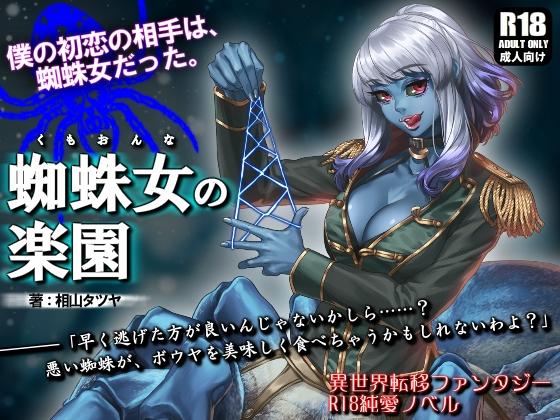 [RJ265224][ガンスミス・アイヤマ] 蜘蛛女の楽園