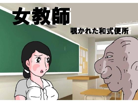 [RJ265276][如月むつき] 女教師 覗かれた和式便所