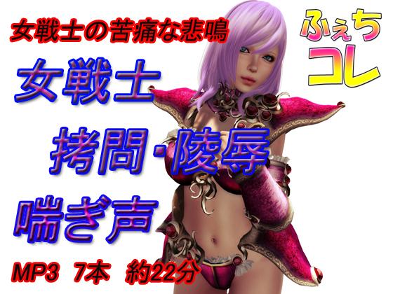 [RJ265356][ふぇちコレ] 女戦士 拷問・陵辱 喘ぎ声