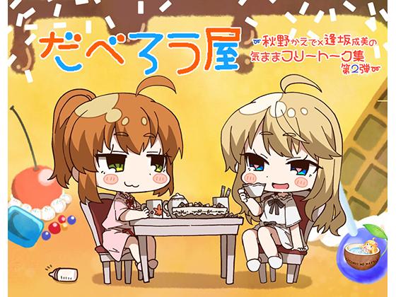 [RJ265522][ココナッツの夏!] だべろう屋〜秋野かえでと逢坂成美の気ままフリートーク第2弾