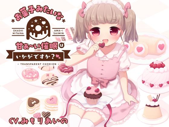 [RJ260230][Transparent Chorion] お菓子みたいな甘ぁ~い催眠はいかがですか?
