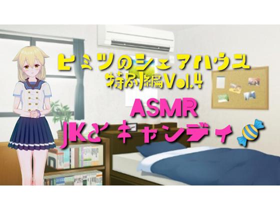 [RJ267560][りんご飴] ヒミツのシェアハウス特別編Vol.4 ASMR JKとキャンディ