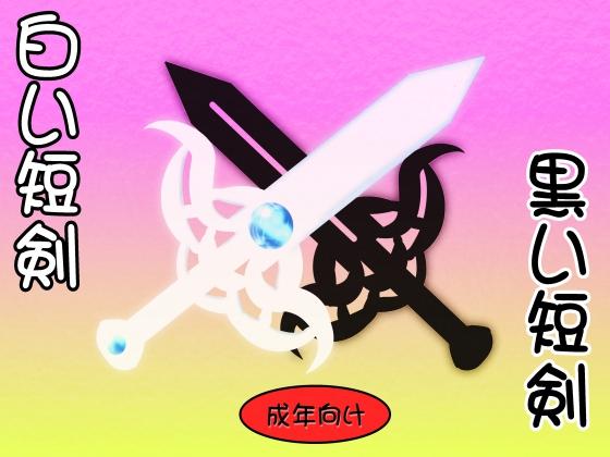 [RJ267909][棺桶捌き] 白い短剣・黒い短剣