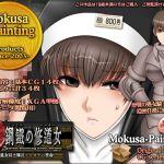 [RJ268046][Mokusa] 鋼鉄の修道女-処女騎士隊長フィオナの密命- のDL情報と価格比較