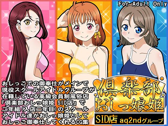 [RJ268342][牡丹桜] 倶楽部おしっ娘姫SID店 aq2ndグループ