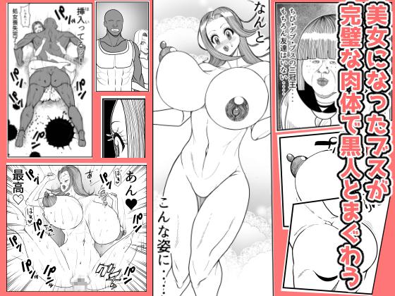 [RJ269234][ネコロンドル] 美女になったブスが完璧な肉体で黒人とまぐわう