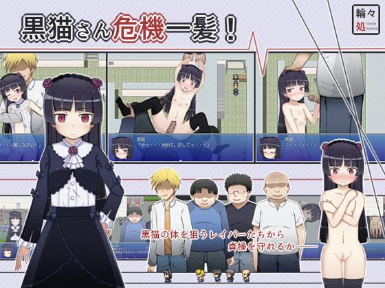 [RJ269322][輪々処] 黒猫さん危機一髪!